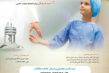 پنجمین کنگره سالانه اخلاق پزشکی(آذر ماه)