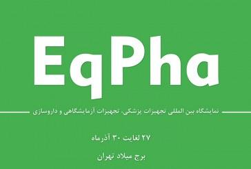 نمایشگاه بین المللی تجهیزات پزشکی EqPha